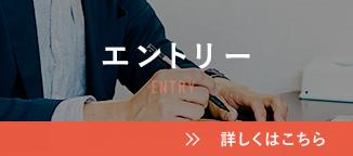エントリー(ENTRY)/見学・面談・会社説明会予約