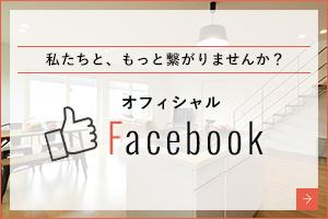 私たちと、もっと繋がりませんか?オフィシャルFacebook