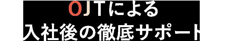 OJTによる入社後の徹底サポート