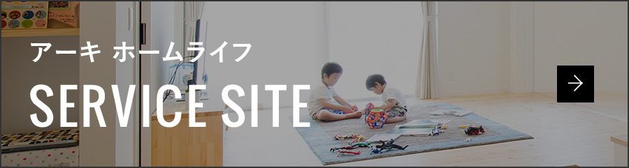 株式会社ホームライフ SERVICE SITE