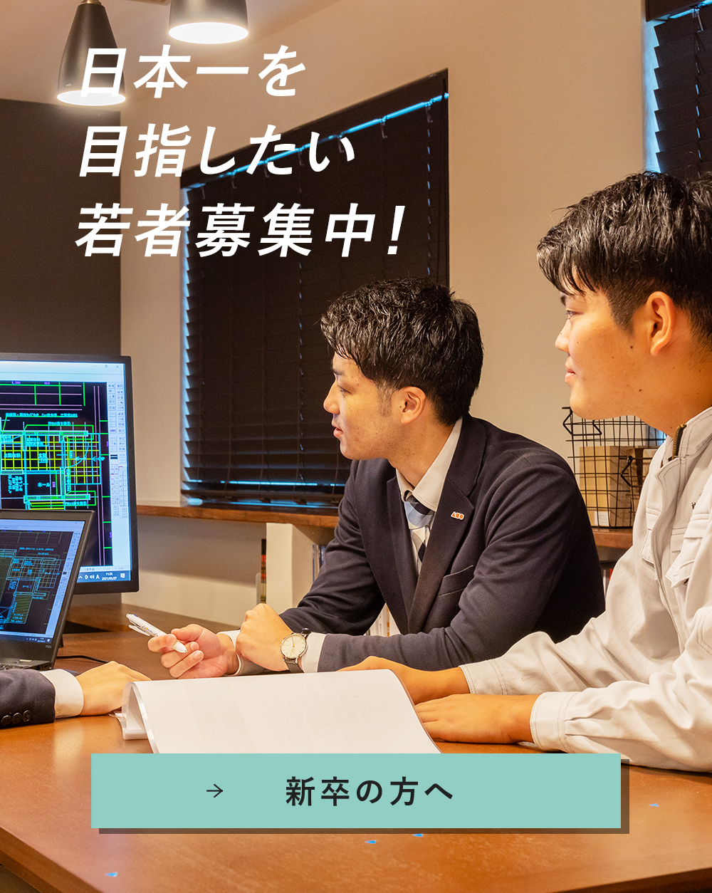 日本一を目指したい若者募集! - 新卒の方へ